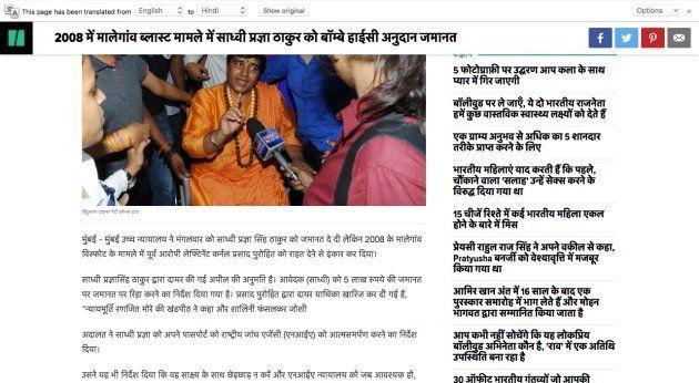 translate document from punjabi to english